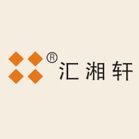 湖南汇湘轩生物科技股份有限公司