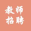 2020湖南长沙市开福区招聘教师267人公告