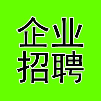 百令信息科技(上海)有限公司招聘(6-8千/月 带薪年假+年终奖金)