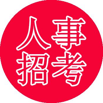 2020年湘潭韶山市委组织部所属事业单位选调公告