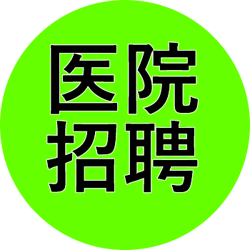 2021湖南医药学院第一批招聘46人公告