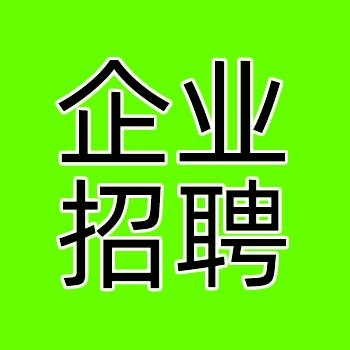 湖南同安医药有限公司招聘业务、运营及IT程序员等 福利待遇好