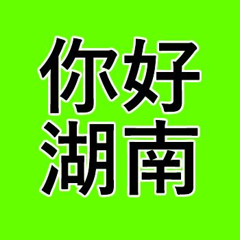 """三城一体,长株潭医保从此""""零距离"""""""