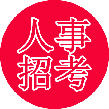 2021长沙开福区机关事务中心招聘文字岗人员公告