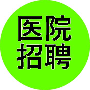 2021年湘潭市第一人民医院招聘公告
