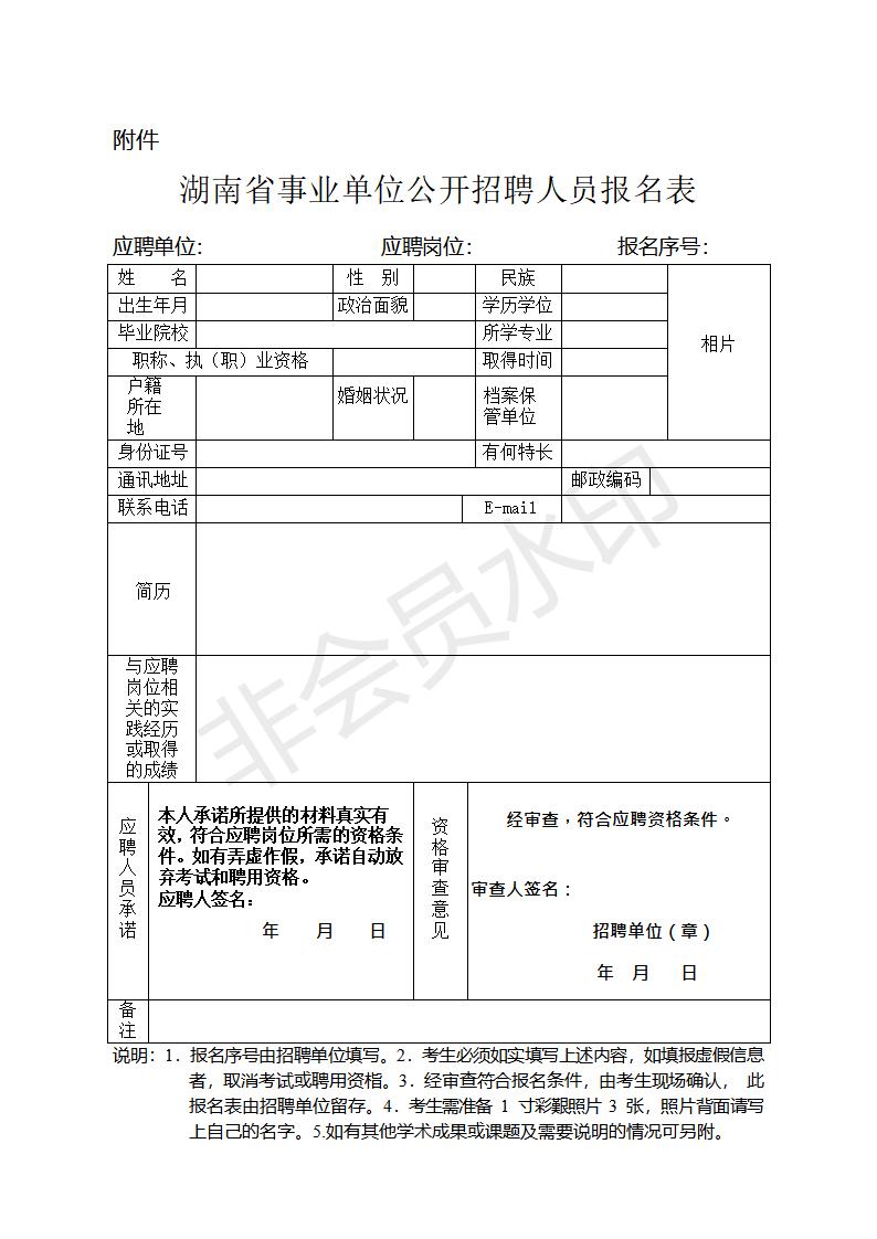 2020年湖南怀化事业单位招聘报名表hn_01.png