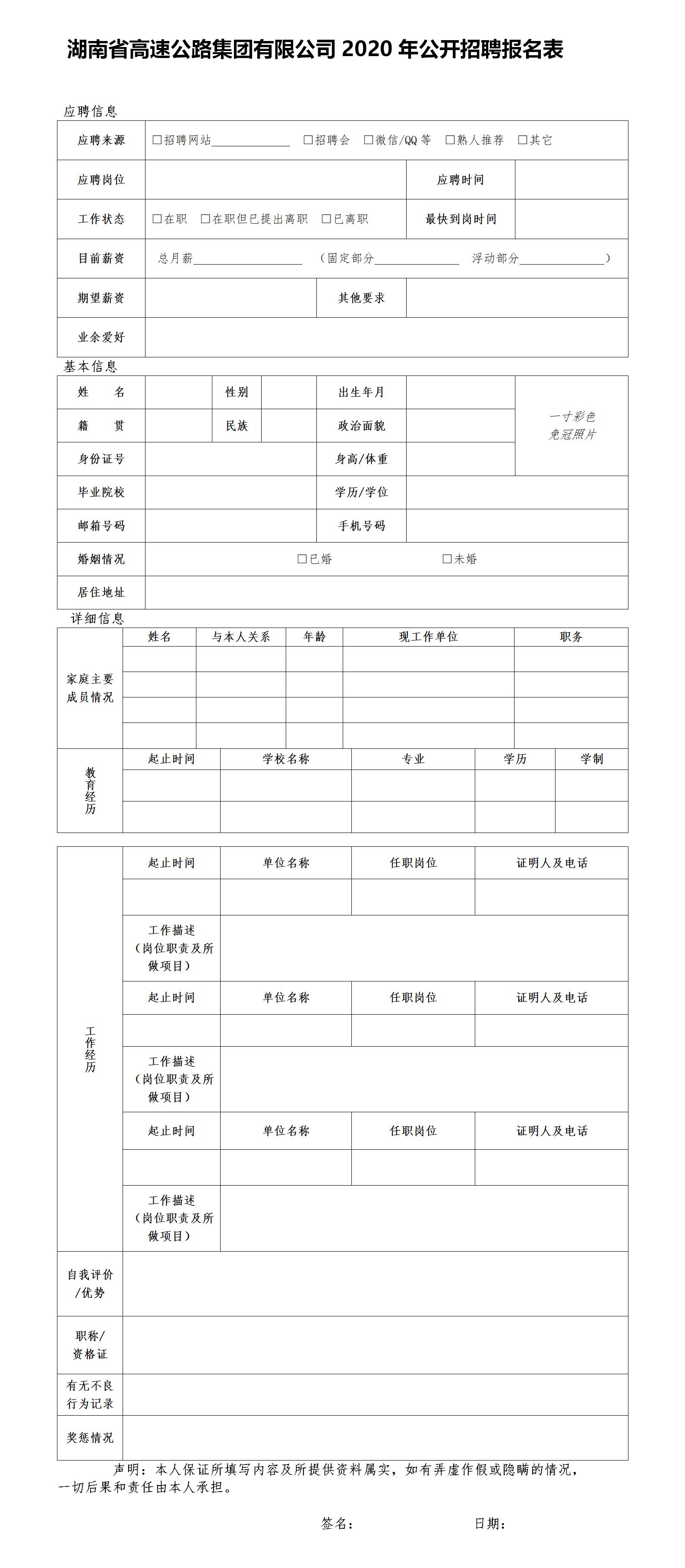 湖南省高速公路集团有限公司公开招聘应聘登记表g.png