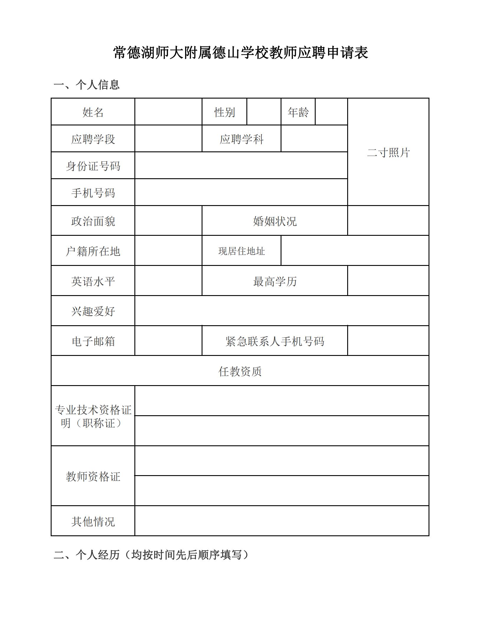 湖师大附属德山学校应聘申请表_00.png
