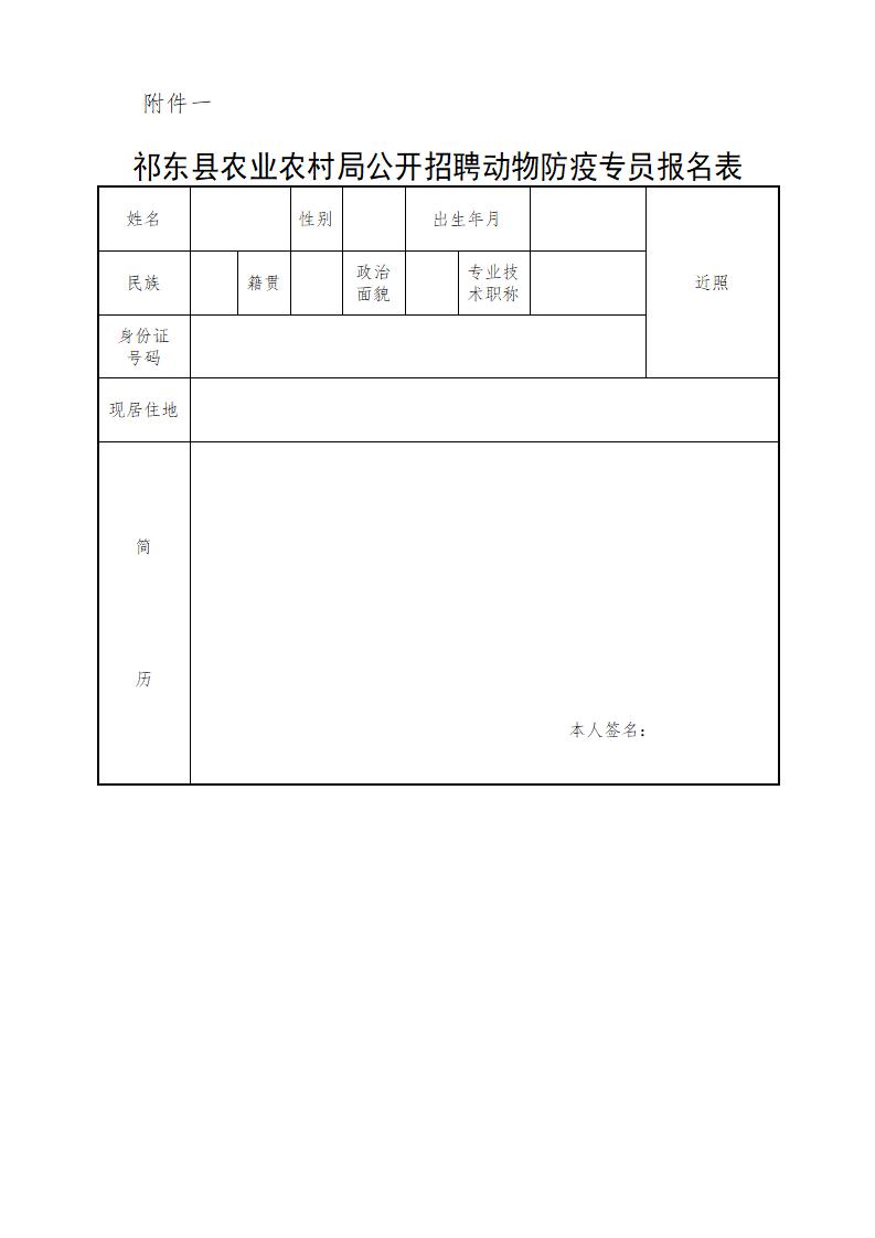附报名表:祁东县农业农村局公开招聘动物防疫专员报名表hn_01.png